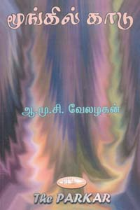 Moongil Kaadu - மூங்கில் காடு