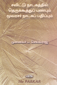 Tamil book Savittu Nadakathil Therukoothu Panbum Moovarasar Nadaga Pathippum