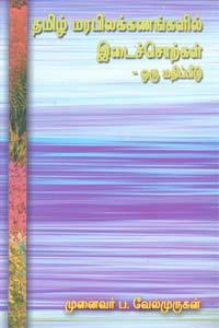 Tamil Marabilakinangalil Idaisorkal - தமிழ் மரபிலக்கணங்களில் இடைச்சொற்கள்