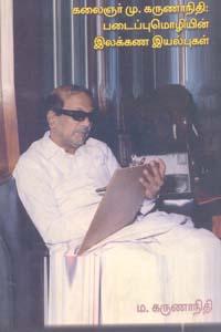 Kalaignar Mu.Karunanidhi PadaippuMozhiyin Ilakana Iyalbugal - கலைஞர் மு. கருணாநிதி படைப்புமொழியின் இலக்கண இயல்புகள்