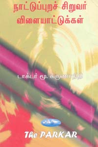 Naatupura Siruvar Vilaiyaatukal - நாட்டுப்புறச் சிறுவர் விளையாட்டுக்கள்