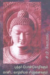 Tamil book Bhuddhar Ponmozhigalum Maanida Vazhviyal Sinthanaigalum