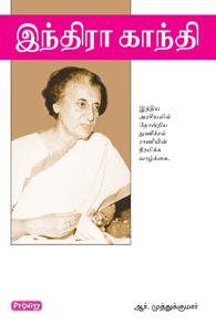 Indira Gandhi - இந்திரா காந்தி