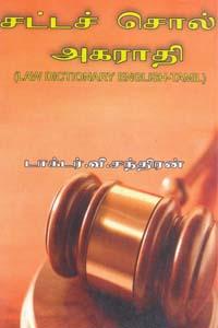 Tamil book Satta Sol Agarathi