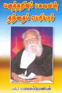 Tamil book Pagutharivu Pagalavan Thanthai Periyaar