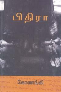 Tamil book Pithira