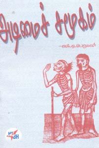 Adimai Samoogam - அடிமைச் சமூகம்