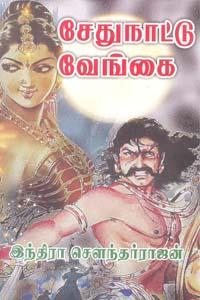 Sethunaattu Vengai - சேதுநாட்டு வேங்கை