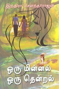 Oru Minnal Oru Thendral - ஒரு மின்னல் ஒரு தென்றல்