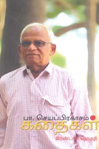 Pa.Jeyaprakasham Kathaigal Irandaam Thoguthi - பா. செயப்பிரகாசம் கதைகள் இரண்டாம் தொகுதி