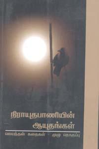 Niraayudhabaniyin Ayudhangal(jeyanthan Kathaigal-Mulu Thoguppu) - நிராயுதபாணியின் ஆயுதங்கள் (ஜெயந்தன் கதைகள் - முழு தொகுப்பு)
