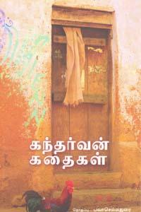Kandarvan Kathaigal - கந்தர்வன் கதைகள்
