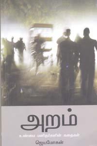 Tamil book Aram Unmai Manithargalin Kathaigal
