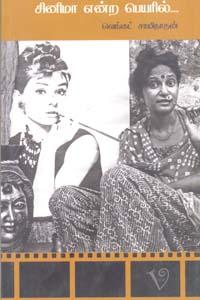 Cinema Endra Peyaril... - சினிமா என்ற பெயரில்...