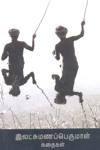 Latsumana Perumal Kathaigal - இலட்சுமணப்பெருமாள் கதைகள்