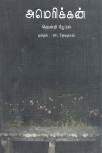 Tamil book American