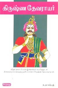 Krishna Devarayar - கிருஷ்ண தேவராயர்