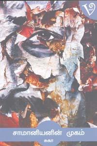 Saamaaniyanin Mugam - சாமானியனின் முகம்