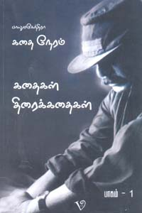 Balumahendra Kathai Neram (Kathaigal Thiraikathaigal) Part 1 - பாலுமகேந்திரா கதை நேரம் (கதைகள் திரைக்கதைகள் ) பாகம் 1