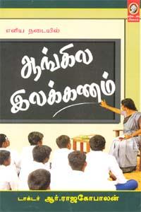 Tamil book Aangila Ilakkanam