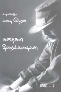 Balumahendra Kathai Neram (Kathaigal Thiraikathaigal) Part 2 - பாலுமகேந்திரா கதை நேரம் (கதைகள் திரைக்கதைகள் ) பாகம் 2