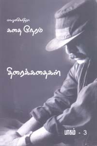 Balumahendra Kathai Neram (Kathaigal Thiraikathaigal) Part 3 - பாலுமகேந்திரா கதை நேரம் (கதைகள் திரைக்கதைகள் ) பாகம் 3