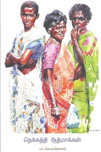 Tamil book Thekkathi Aathmaakkal