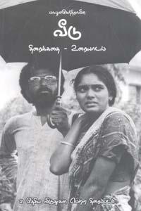Tamil book Balumahendravin Veedu (Thiraikathai-Uraiyaadal)