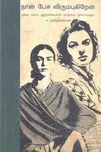 Naan Pesa Virumbugiren - நான் பேச விரும்புகிறேன்