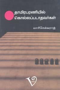 Thamirabharaniyil Kollapadaathavargal - தாமிரபரணியில் கொல்லப்படாதவர்கள்