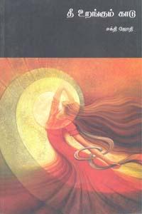 Tamil book Thee Urangum Kaadu