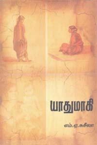 Yaadhumaagi - யாதுமாகி