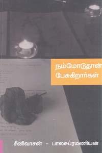 Nammoduthaan Pesugiraargal - நம்மோடுதான் பேசுகிறார்கள்