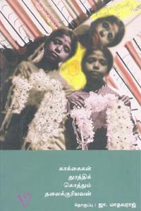 Kaakkaigal Thurathi Kothum Thalaikuriyavan - காக்கைகள் துரத்திக் கொத்தும் தலைக்குரியவன்
