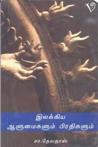 Ilakiya Aalumaigalum Prathigalum - இலக்கிய ஆளுமைகளும் பிரதிகளும்
