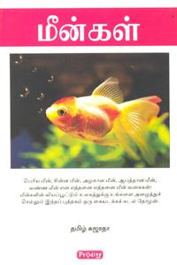 Meengal - மீன்கள்