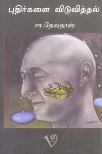 Puthirgalai Viduvithal - புதிர்களை விடுவித்தல்