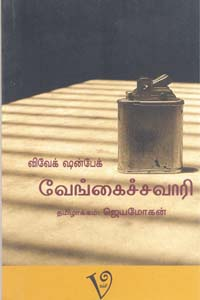 Vengaichavari - வேங்கைச்சவாரி