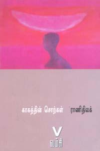 Kaagathin Sorkal - காகத்தின் சொற்கள்