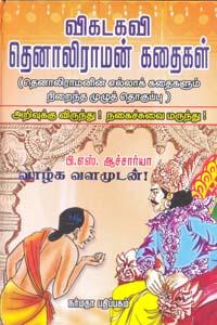 Vikadakavi Tenaliraman Kathaigal - விகடகவி தெனாலிராமன் கதைகள்