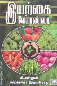 Iyarkai Velaanmai - இயற்கை வேளாண்மை