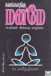 Tamil book Kalangaathiru Maname(Tension Illaatha Vazhkai)
