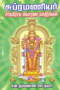 Subramaniyar Sarvaroga Nivaarana Manthirangal - சுப்ரமணியர் சர்வரோக நிவாரண மந்திரங்கள்