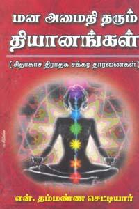 Mana Amaithi Tharum Dhyanangal - மன அமைதி தரும் தியானங்கள்