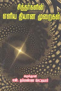 Tamil book Sithargalin Eliya Dhyana Muraigal