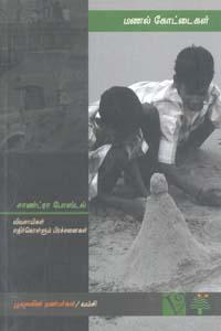 Manal Kottaigal (Vivasaigal Ethirkollum Prachanaigal) - மணல் கோட்டைகள் (விவசாயிகள் எதிர்கொள்ளும் பிரச்சனைகள்)