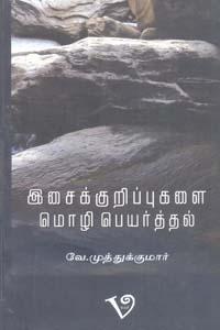 Isaikuripugalai Mozhipeyarthal - இசைக்குறிப்புகளை மொழிபெயர்த்தல்