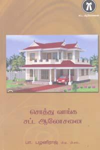 Sothu Vaanga Satta Aalosanai - சொத்து வாங்க சட்ட ஆலோசனை