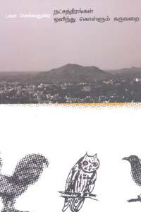 Natchathirangal Olindhu Kollum Karuvarai - நட்சத்திரங்கள் ஒளிந்து கொள்ளும் கருவறை