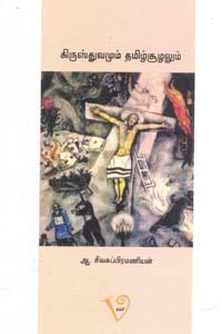 Tamil book Christhuvamum Tamilsoolalum